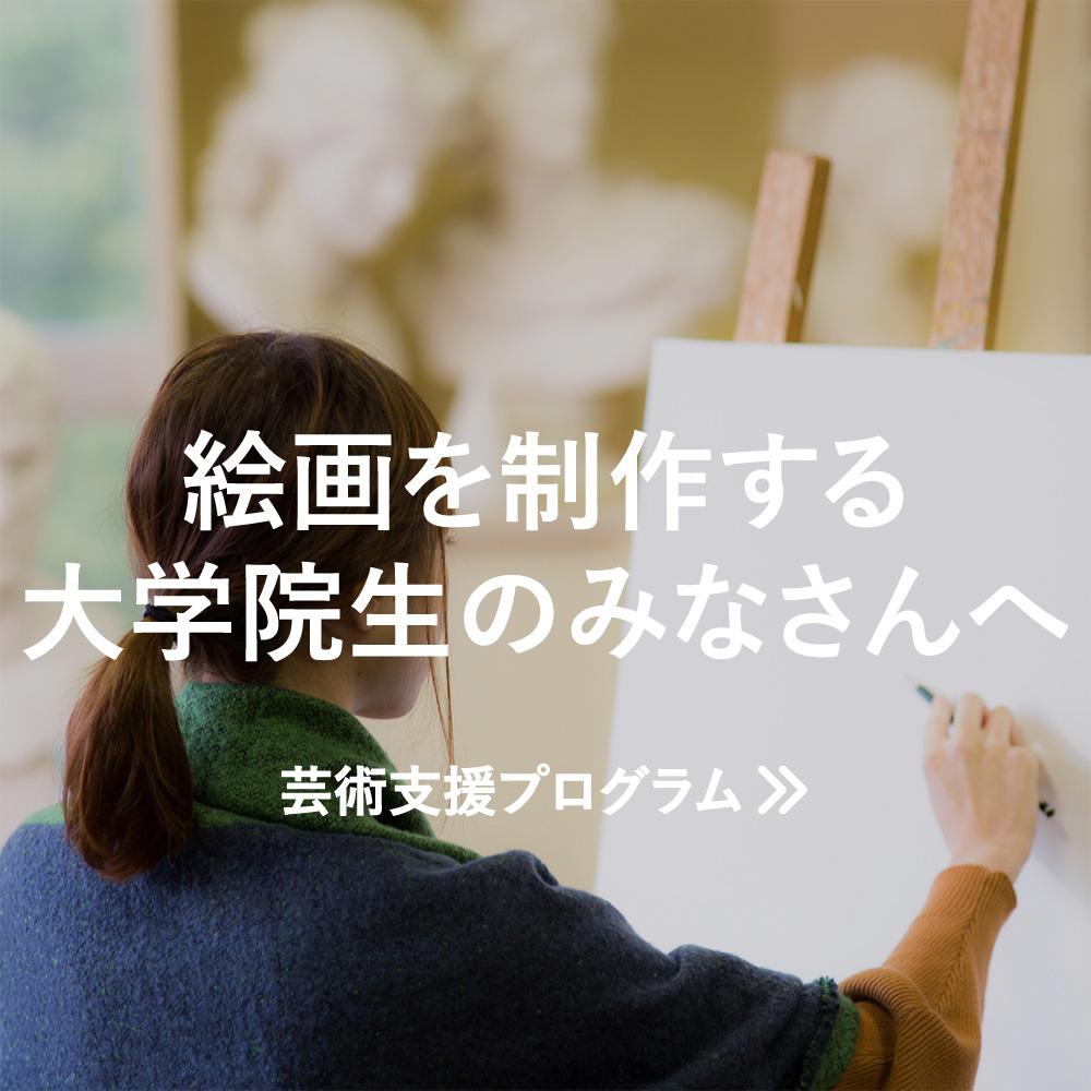 芸術支援プログラム