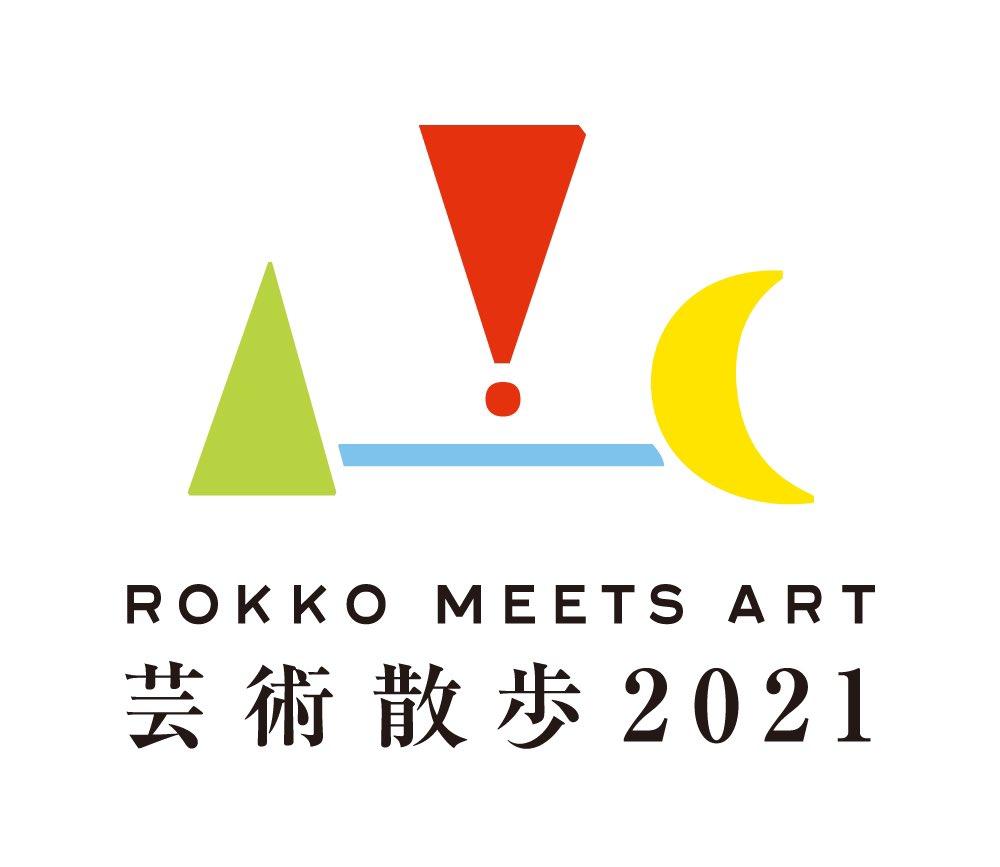 六甲ミーツ•アート芸術散歩2021の画像1