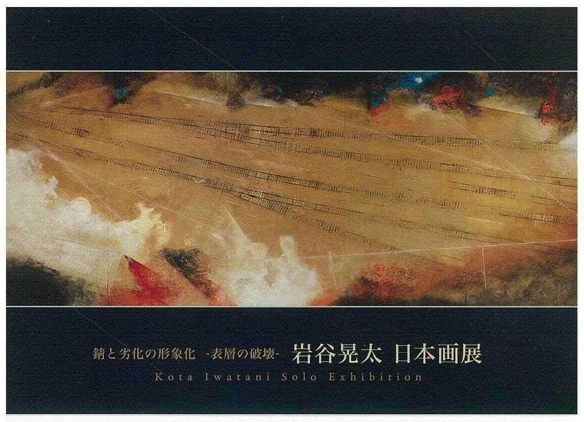 錆と劣化の形象化 ― 表層の破壊 ―岩谷晃太 日本画展の画像1