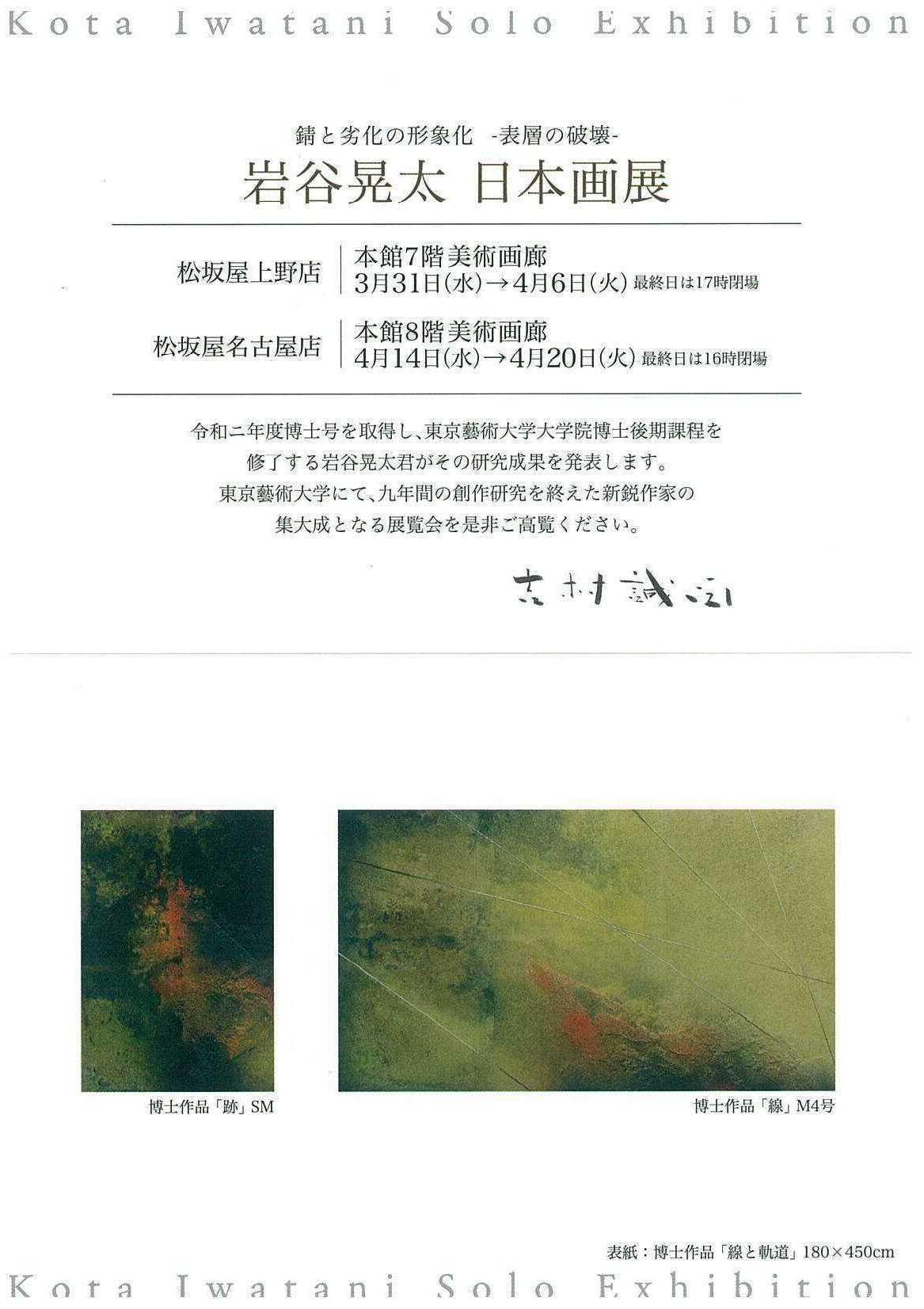 錆と劣化の形象化 ― 表層の破壊 ―岩谷晃太 日本画展の画像2