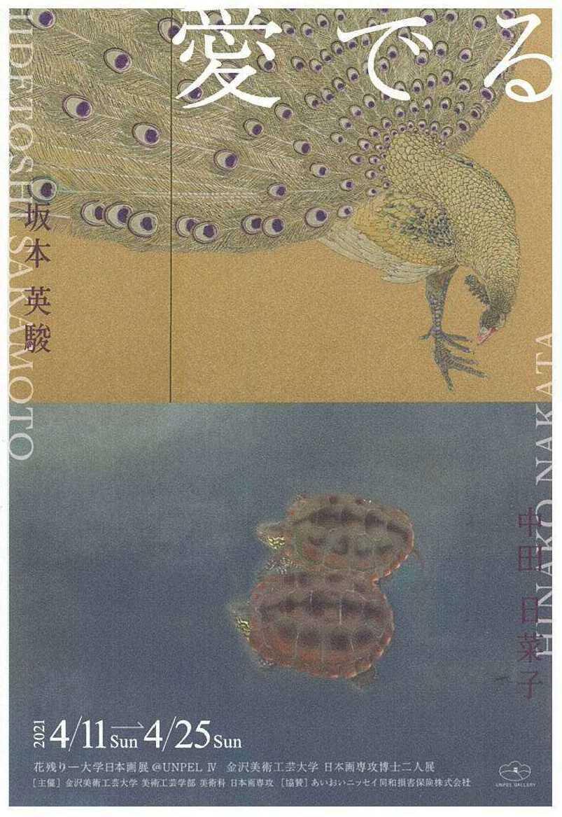 花残りー大学日本画展@UNPEL Ⅳ 「愛でる」<金沢美術工芸大学 日本画専攻博士二人展>の画像1