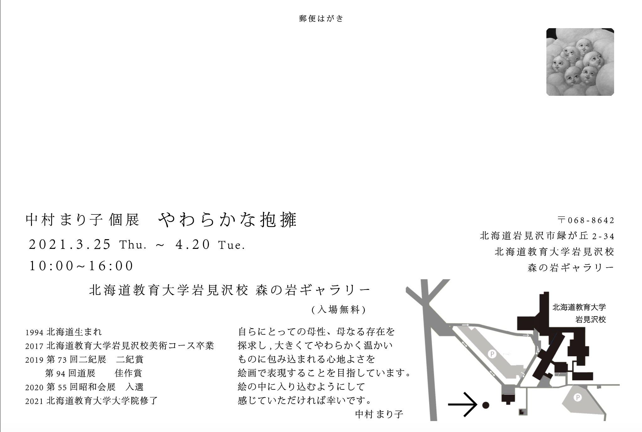 中村まり子個展「やわらかな抱擁」の画像2
