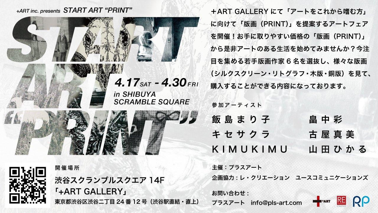 "START ART ""PRINT""の画像1"