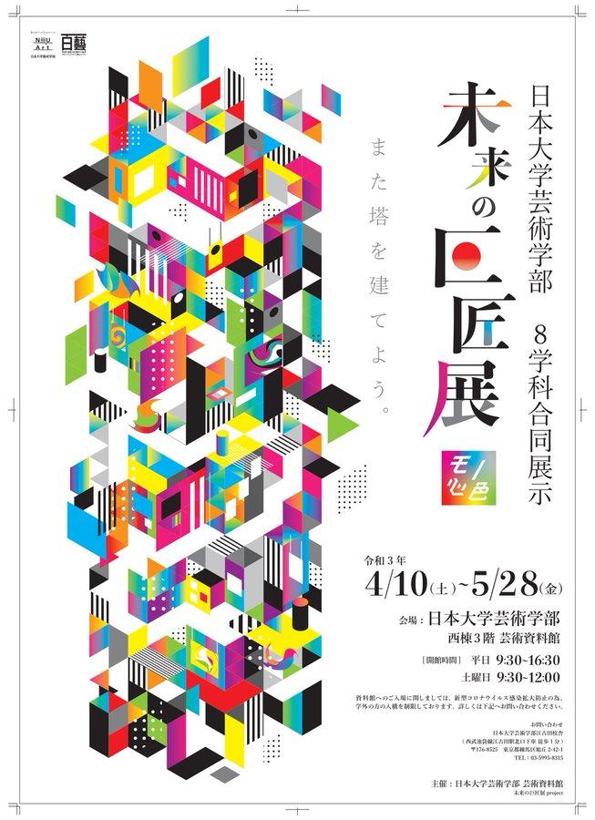 日本大学芸術学部 8学科合同展示 未来の巨匠展~モノ心色~の画像1