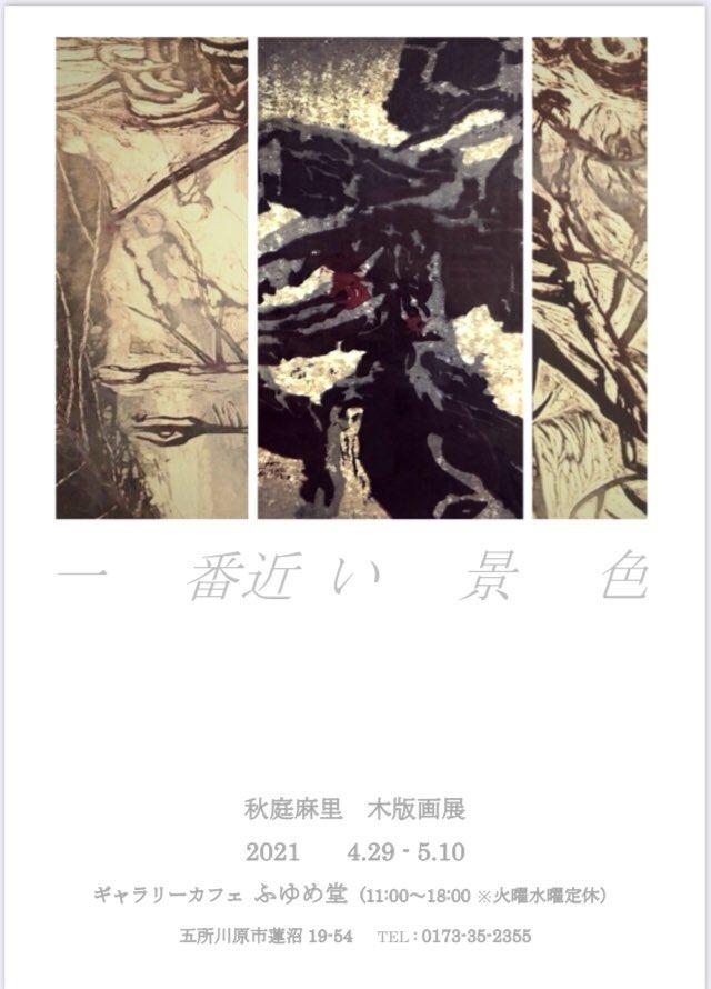 一番近い景色 秋庭麻里 木版画展の画像1