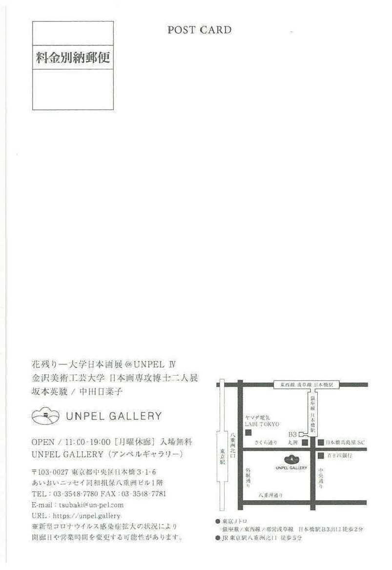 花残りー大学日本画展@UNPEL Ⅳ 「愛でる」<金沢美術工芸大学 日本画専攻博士二人展>の画像2