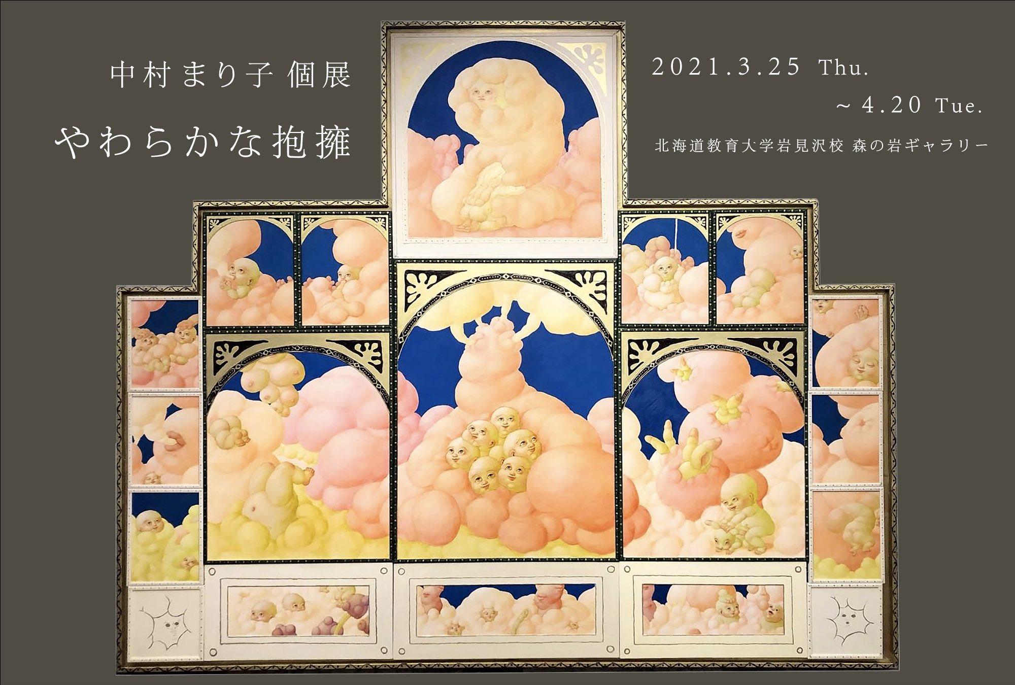 中村まり子個展「やわらかな抱擁」の画像1