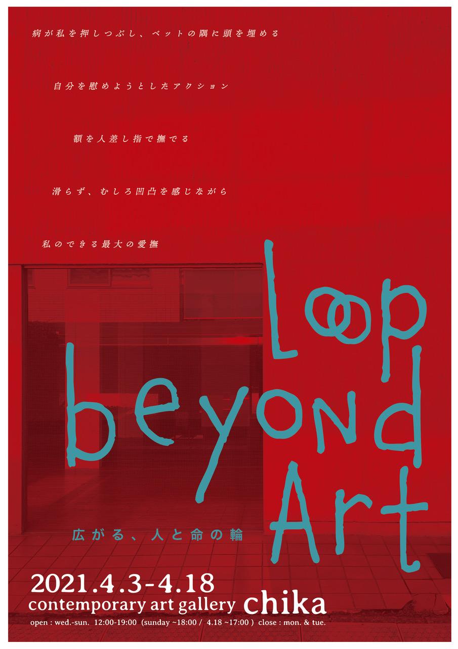 Loop beyond Art 広がる、人と命の輪の画像1