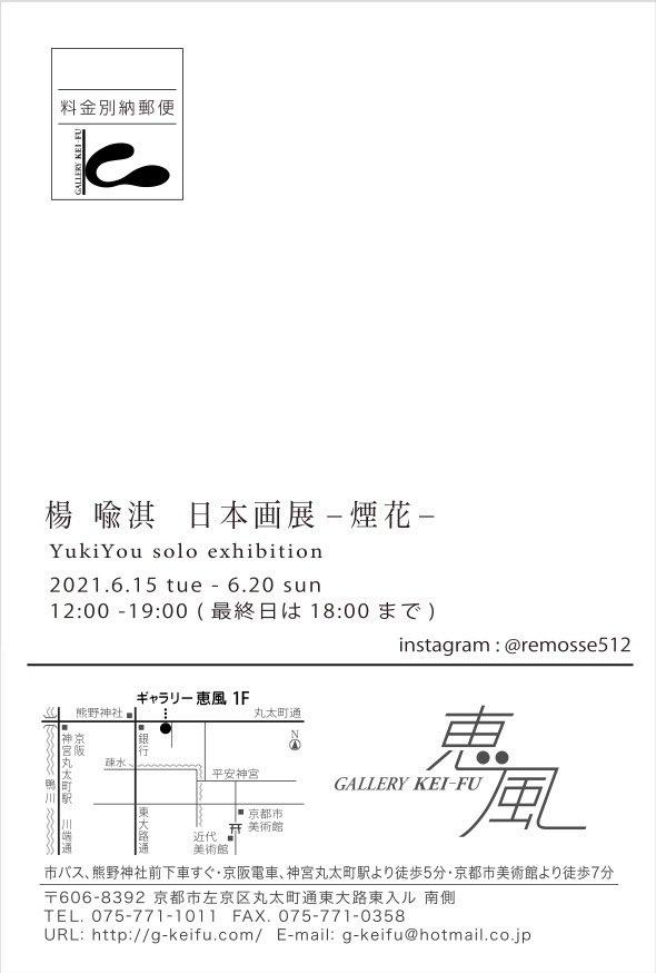 楊喩淇日本画展ー煙花ーの画像2