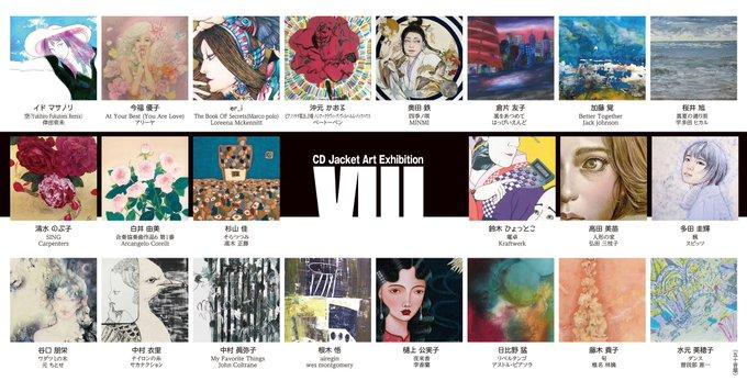 CDジャケットアート展Ⅶの画像1