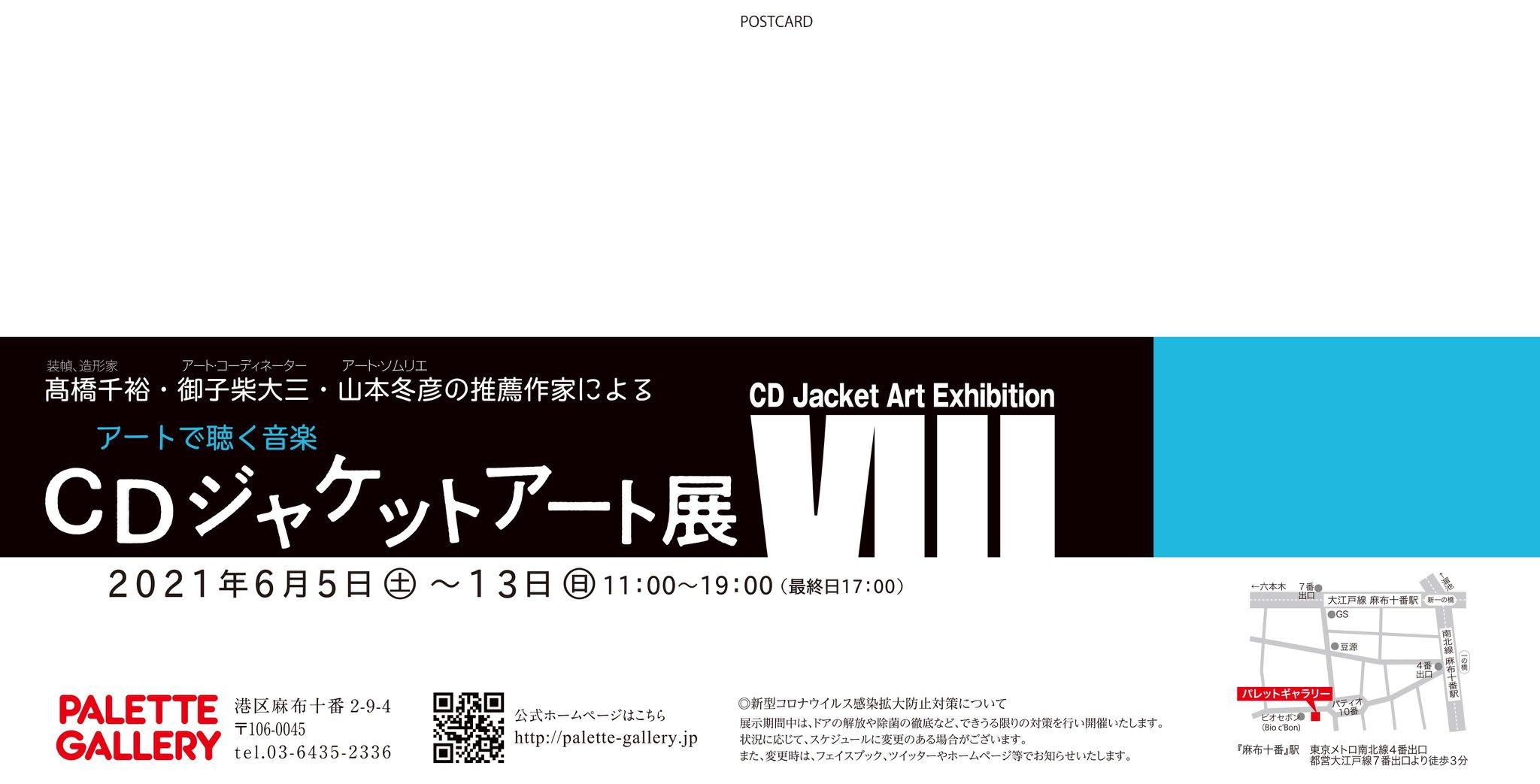 CDジャケットアート展Ⅶの画像2