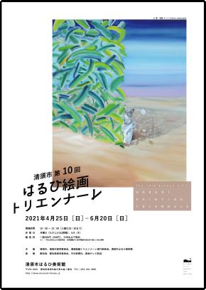 清須市はるひ絵画トリエンナーレの画像1