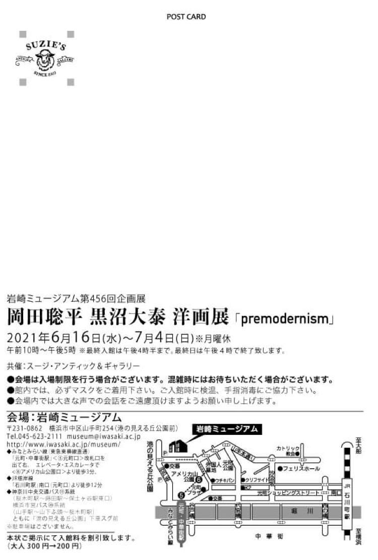 岩崎ミュージアム第456回企画展 岡田聡平 黒沼大泰 洋画展「premodernism」の画像2