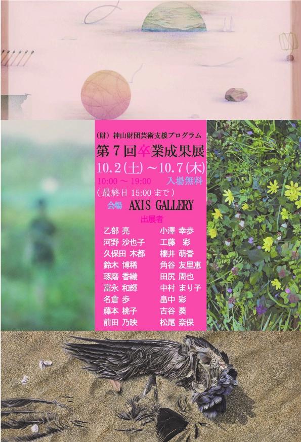 (財)神山財団芸術支援プログラム 第7回卒業成果展の画像1