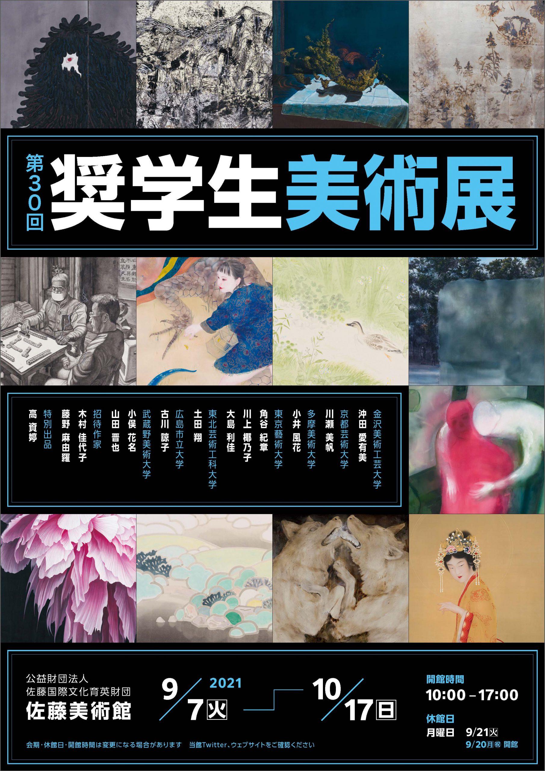 第30回奨学生美術展の画像1