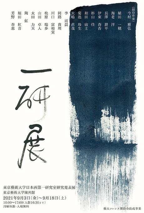 東京藝術大学 日本画第一研究室 研究発表展の画像1
